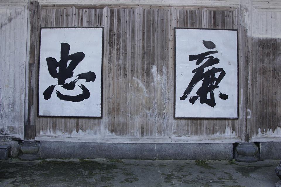 Kineska kaligrafija
